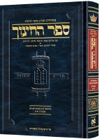 Sefer HaChinuch Volume 1 Hebrew  Zichron Asher Herzog Edition [Hardcover]