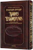 Avodas Hakorbanos Friedman Family Edition [Hardcover]