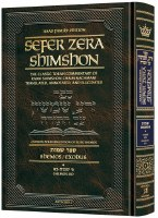 Haas Family Edition Sefer Zera Shimshon Shemos Volume 2 Beshalach through Yisro Pesach Haggadah [Hardcover]