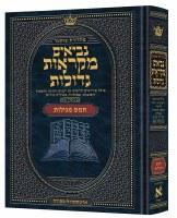 Czuker Edition Mikra'os Gedolos Hebrew Kesuvim 5 Megillos Full Size [Hardcover]