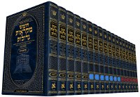 Czuker Edition Mikra'os Gedolos Hebrew Complete Tanach 18 Volume Set Full Size [Hardcover]