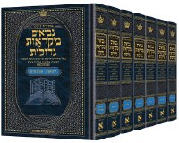 Czuker Edition Mikra'os Gedolos Hebrew Neviim 7 Volume Set Full Size [Hardcover]