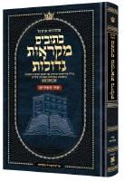 Czuker Edition Mikra'os Gedolos Hebrew Kesuvim Megillas Shir Hashirim Mid Size [Hardcover]