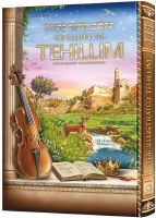 The Illustrated Tehillim Mid Size [Hardcover]