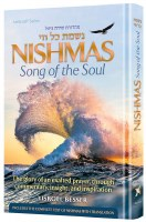 Nishmas Song of the Soul Pocket Size [Hardcover]