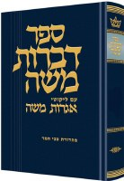 Dibros Moshe Yoma Mahadura Murcheves [Hardcover]
