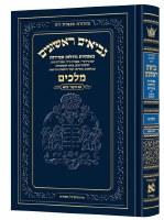 Neviim Chinuch Tiferes Rus Volume 3 Melachim 1 and 2 [Hardcover]
