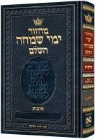 Artscroll Succos Machzor Yemei Simchah Hebrew with Hebrew Instructions Following the Customs of Eretz Yisroel Full Size Ashkenaz [Hardcover]