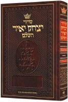Artscroll Siddur Yitzchak Yair Hebrew With English Instructions Pocket Size Ashkenaz [Hardcover]