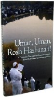 Uman, Uman, Rosh Hashanah! Book and DVD [Paperback]