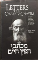 Letters of the Chofetz Chaim 2 Volume Set [Hardcover]