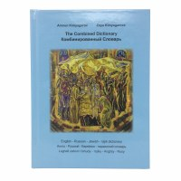 The Combined Dictionary Russian-English-Bukarin [Hardcover]