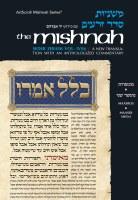 Yad Avrohom Mishnah Series 7 - Tractates Maasaros, Maaser Sheni (Seder Zeraim 4b) [Hardcover]