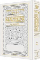 Artscroll The Schottenstein Interlinear Yom Kippur Machzor - Ashkenaz - White Leather
