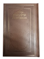 Bencher Zemiros Bircas Hamazon Pocket Size Edition Copper Cover [Hardcover]