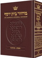 Artscroll Succos Machzor Pocket Size Maroon Leather Ashkenaz