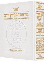 Artscroll Machzor Shavuos White Leather Full Size Sefard
