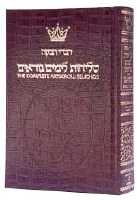 Artscroll Selichos Full Size Lita Ashkenaz Alligator Leather