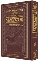 Artscroll Interlinear Rosh HaShanah Machzor Pocket Size Maroon Leather Ashkenaz Schottenstein Edition