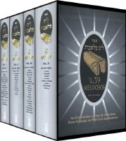 The 39 Melochos 4 Volume Set [Hardcover]