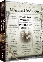 Mamma Used to Say [Hardcover]