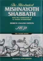 The Illustrated Mishnayoth Shabbath Mishnayos Shabbos with The Commentary of R' Ovadia M'Bartinura [Hardcover]