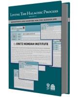 Living the Halachic Process V2