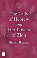 The Lady Of Hebrew and Her Lovers Of Zion [Paperback]