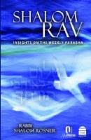 Shalom Rav [Hardcover]
