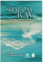 Shalom Rav Volume 2 [Hardcover]