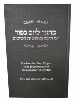 Breuer Yom Kippur Machzor Hebrew English Full Size Gray Ashkenaz [Hardcover]