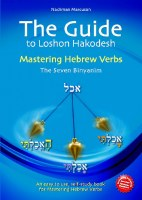 The Guide To Lashon Hakodesh Volume 2 [Paperback]