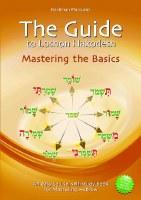 The Guide to Lashon Hakodesh Volume 1 [Paperback]