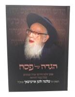 Haggadah Shel Pesach Rav Shlomo Zalman Aurbach [Hardcover]