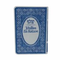 Mini Tehillim Eis Ratzon Blue [Flexibound]