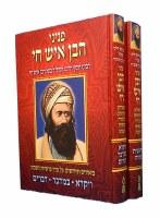 Peninei HaBen Ish Chai 2 Volume Set [Hardcover]