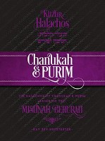 Kitzur Halachos Chanukah and Purim [Hardcover]