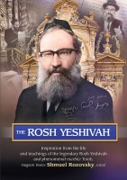 The Rosh Yeshiva [Hardcover]