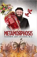 Metamorphosis [Hardcover]
