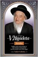 V'Higadeta Bamidbar [Hardcover]
