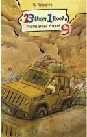 23 Under 1 Roof Volume 9 Touring Eretz Yisrael [Hardcover]