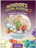 Avigdor's Amazing Adventure Volume 2 [Hardcover]