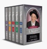 V'Higadeta Chumash 5 Volume Slipcased Set [Hardcover]