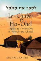 Le-Chaber es Ha-Ohel [Hardcover]