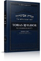 Toras Avigdor Volume 4 Bamidbar [Hardcover] Pre-Order Now