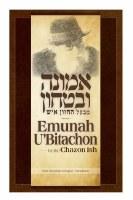Emunah U'Bitachon by the Chazon Ish [Hardcover]