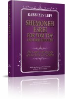 Shemoneh Esrei for Yom Tov and Rosh Chodesh [Hardcover]