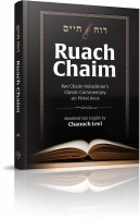 Ruach Chaim [Hardcover]