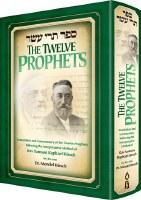 The Twelve Prophets (Trei Asar) [Hardcover]
