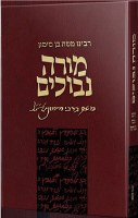 Moreh Nevuchim Hebrew Edition [Hardcover]